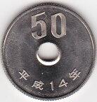 50円白銅貨平成14年(2002年)未使用