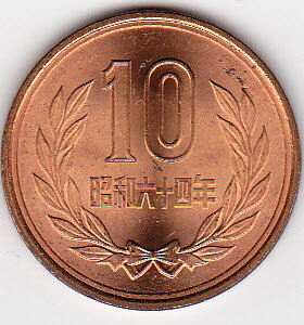 10円青銅貨昭和64年(1989年)未使用