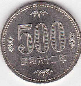 500円白銅貨昭和62年(1987年)特年号未使用