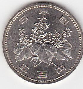 500円白銅貨平成元年(1989年)完全未使用