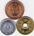 平成8年10円 5円 1円硬貨3枚セット