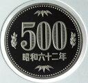 500円プルーフ白銅貨昭和62年(1987年)特年号 - 紅林コイン