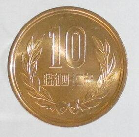 10円青銅貨昭和42年(1967年)未使用〜完未