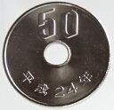 50円白銅貨平成24年(2012年)【特年号】完全未使用 - 紅林コイン