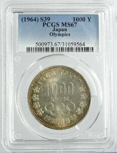 1964 昭和39年 東京オリンピック  東京五輪 1000円銀貨 PCGS【MS67】