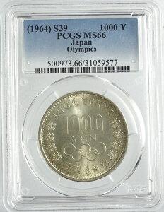 1964 昭和39年 東京オリンピック  東京五輪 1000円銀貨 PCGS【MS66】