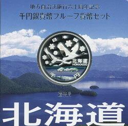 地方自治法施行60周年北海道Aセット千円銀貨プルーフ2009平成21年