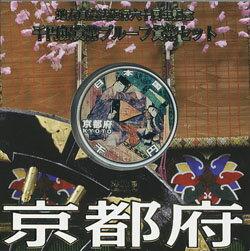 地方自治法施行60周年京都Aセット千円銀貨プルーフ2009平成21年