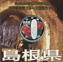 地方自治法施行60周年島根Aセット千円銀貨プルーフ2009平成21年