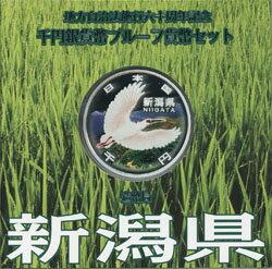 地方自治法施行60周年新潟Aセット千円銀貨プルーフ2009平成21年