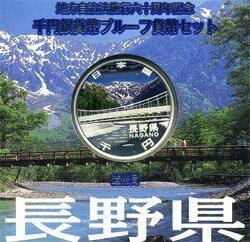 地方自治法施行60周年長野Aセット千円銀貨プルーフ2009平成21年