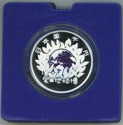 日本国際博覧会記念 愛・地球博 EXPO 2005 AICHI JAPAN 千円銀貨幣プルーフ貨幣セット 平成16年(2004)