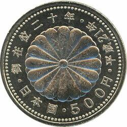 平成21年天皇陛下御在位20年記念500円