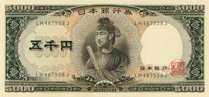 聖徳太子5,000円2桁未使用