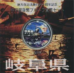 地方自治法施行60周年岐阜Aセット千円銀貨プルーフ2010平成22年