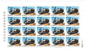 【切手シート】新鉄道事業体制発足記念 国産第1号のSL 60円20面シート 昭和62年(1987)