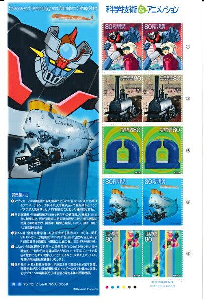 科学技術&アニメーション 第5集:力マジンガーZしんかい6500・うらしま切手シート平成16年(2004)