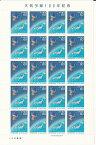 【切手シート】天気予報100年記念 気象衛星と天気図 60円20面シート 昭和59年(1984)