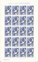 【切手シート】ユニバーシアード神戸大会記念 体操 60円20面シート 昭和60年(1985)