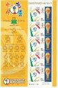 【切手シート】(全国版)2002FIFAワールドカップ 決勝戦 横浜 80円10面シート 平成14年(2002)