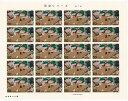 【切手シート】第2次 国宝シリーズ第7集 みおつくし図 50