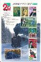 【切手シート】20世紀デザイン切手シリーズ 第7集 「大言海」から 80円8面・50円2面シート 平成12年(2000)