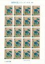 【切手シート】四季の花シリーズ 第3集 桔梗(尾形光琳)41円20面シート 平成5年(1993)