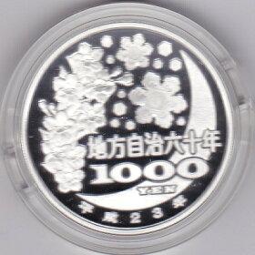地方自治法施行60周年富山Aセット千円銀貨プルーフ2011平成23年