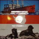 今、ドラマで話題の南極地域観測の貨幣セットです!南極地域観測50周年記念5百円ニッケル黄銅貨...