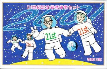 2001 平成13年敬老貨幣セット【21世紀 月旅行】