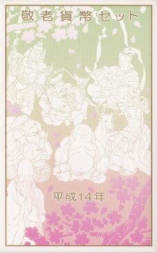 2002 平成14年敬老貨幣セット【七福神】