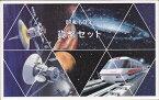 会場限定ミントセット!昭和60年(1985)つくば科学万博記念貨幣セット 会場限定ミントセット!国際科学技術博覧会記念500円白銅貨幣入り
