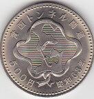 【記念貨】青函トンネル開通500円白銅貨1988年 昭和63年