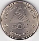 【記念貨】つくば国際科学技術博覧会500円白銅貨1985年 昭和60年