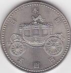 【記念貨】平成2年(1990年)天皇陛下御即位記念 500円白銅貨