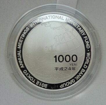 【送料無料】第67回国際通貨基金IMF世界銀行グループ年次総会東京開催記念千円銀貨幣プルーフ貨幣セット平成24年(2012)