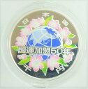 【ケースなし】国連加盟記念貨幣 国際連合加盟50周年記念 千円プルーフ銀貨 平成18年(2006年)