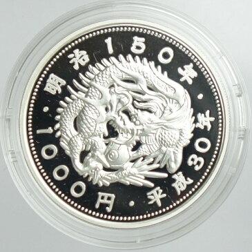 明治150年記念 千円銀貨幣プルーフ貨幣セット平成30年(2018)