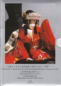 世界無形遺産貨幣セット 人形浄瑠璃文楽 平成16年(2004)