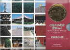 世界文化遺産貨幣セット 古都奈良の文化財 平成11年(1999年)