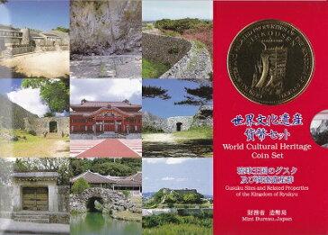 世界文化遺産貨幣セット 琉球王国のグスク及び関連遺産群 平成13年(2001年)