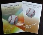 【ミントセット】全国高等学校野球選手権大会100周年貨幣セット平成27年(2015年)