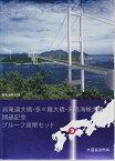 1999年新尾道大橋・多々羅大橋・来島海峡大橋開通記念プルーフセット
