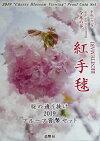 桜の通り抜け2019プルーフ貨幣セット大手毬平成31年(2019年)
