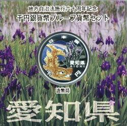 地方自治法施行60周年愛知Aセット千円銀貨プルーフ2010平成22年