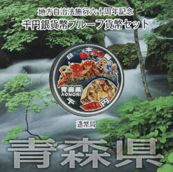 地方自治法施行60周年青森Aセット千円銀貨プルーフ2010平成22年