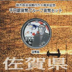 地方自治法施行60周年佐賀Aセット千円銀貨プルーフ2010平成22年
