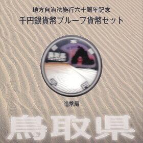 地方自治法施行60周年鳥取Aセット千円銀貨プルーフ2011平成23年