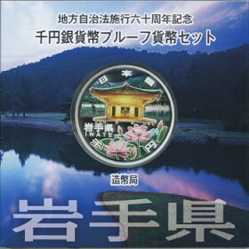 地方自治法施行60周年岩手Aセット千円銀貨プルーフ2011平成23年