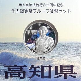 地方自治法施行60周年高知Aセット千円銀貨プルーフ2010平成22年